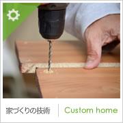 家づくりの技術