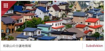 和歌山の分譲地情報