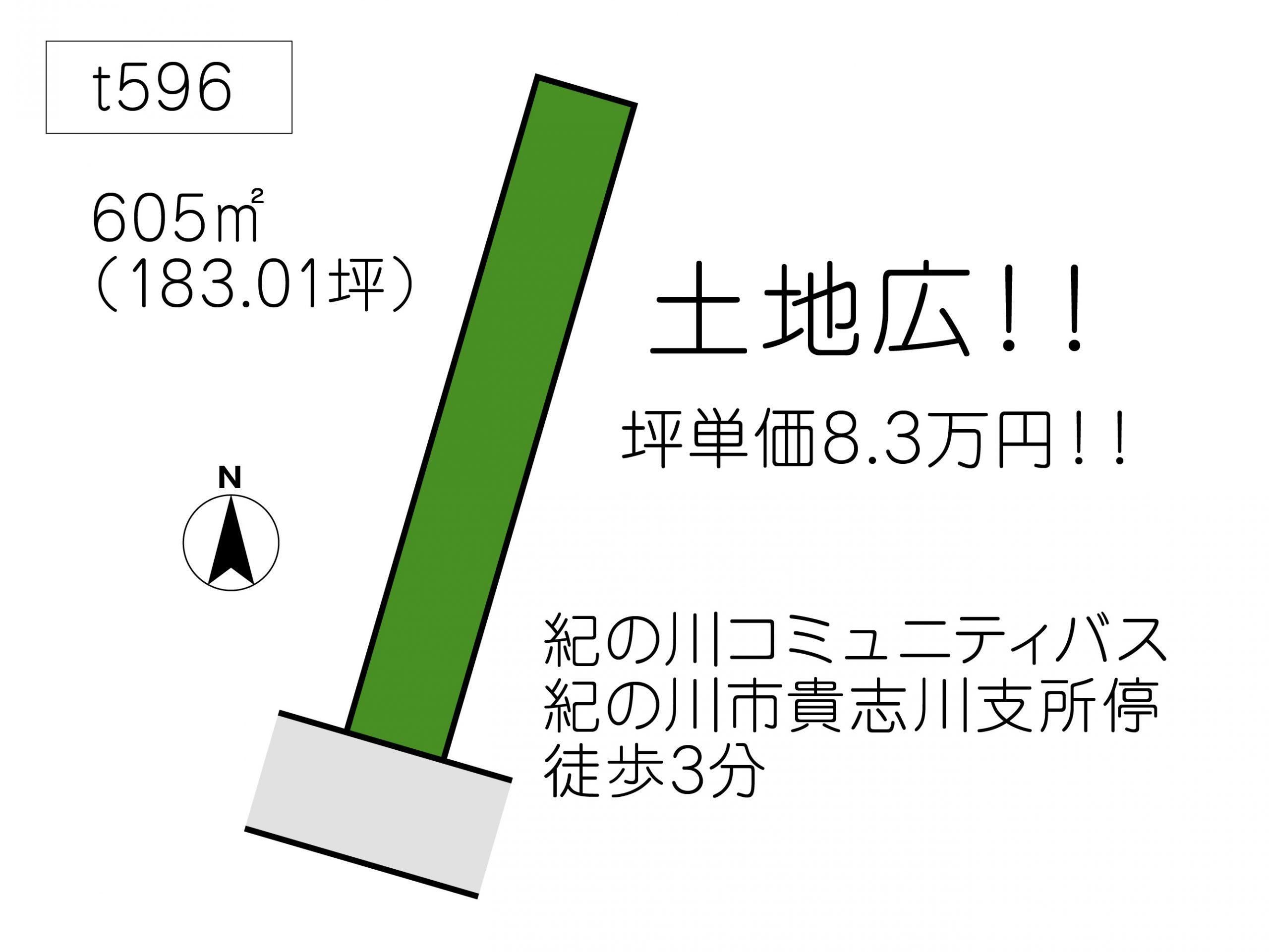 T596貴志川町神戸