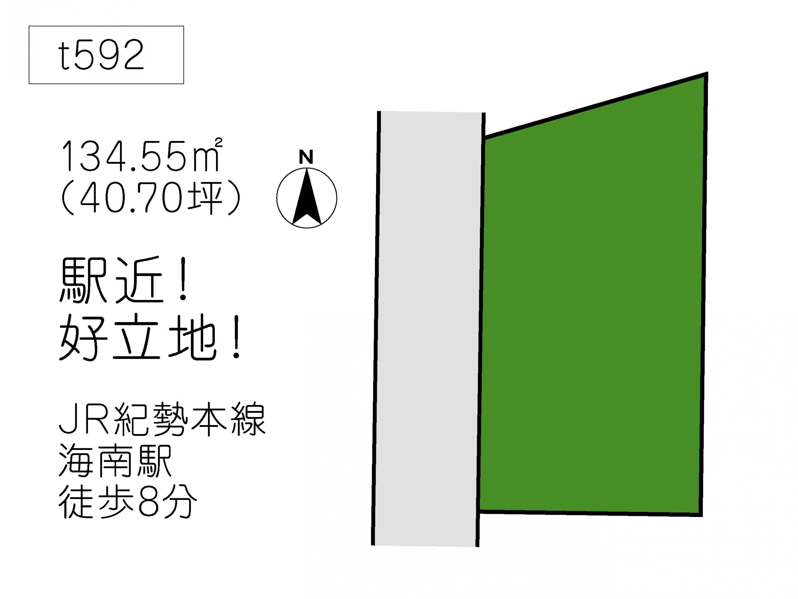 T592海南市日方
