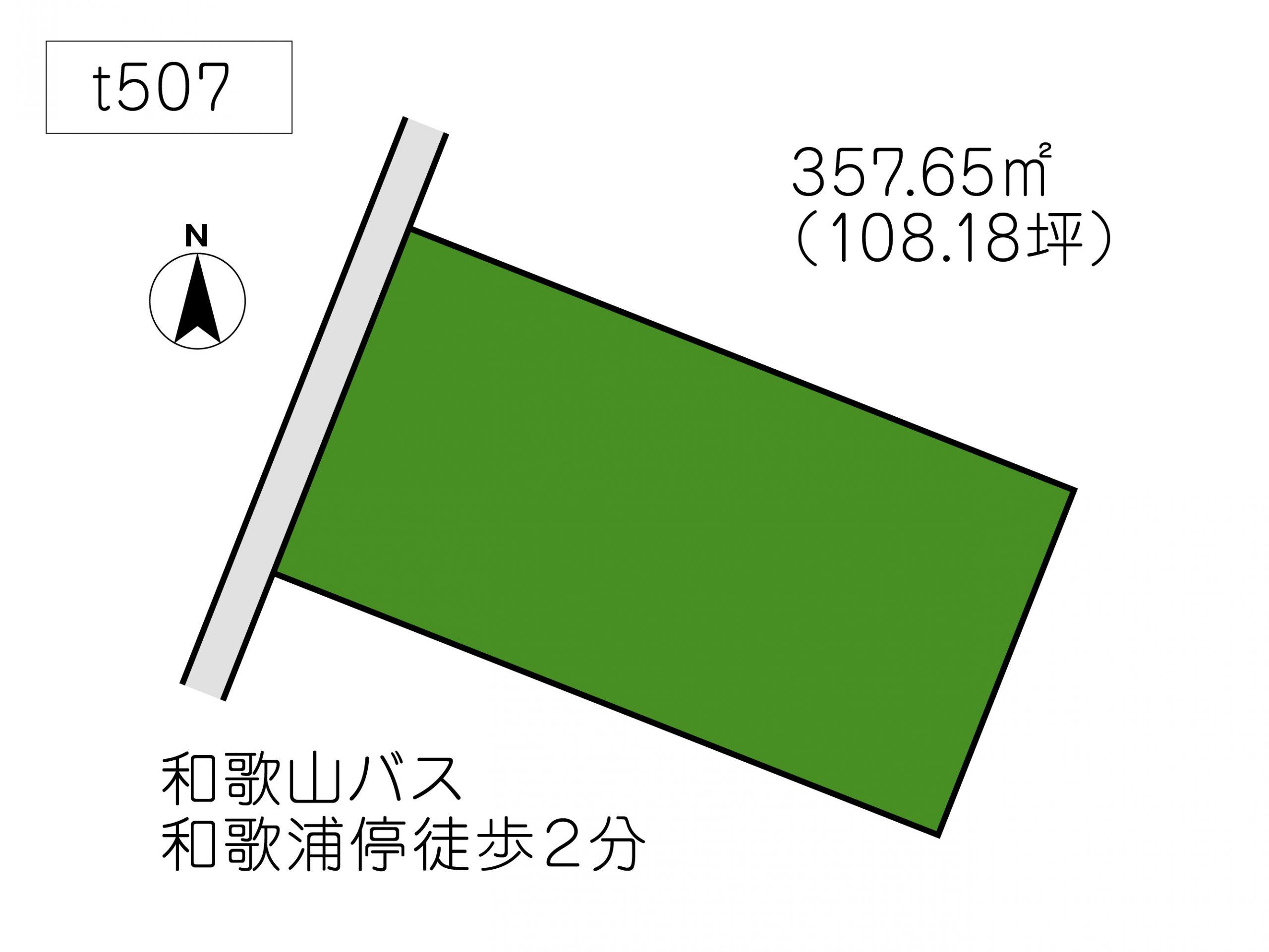 T507 和歌浦東