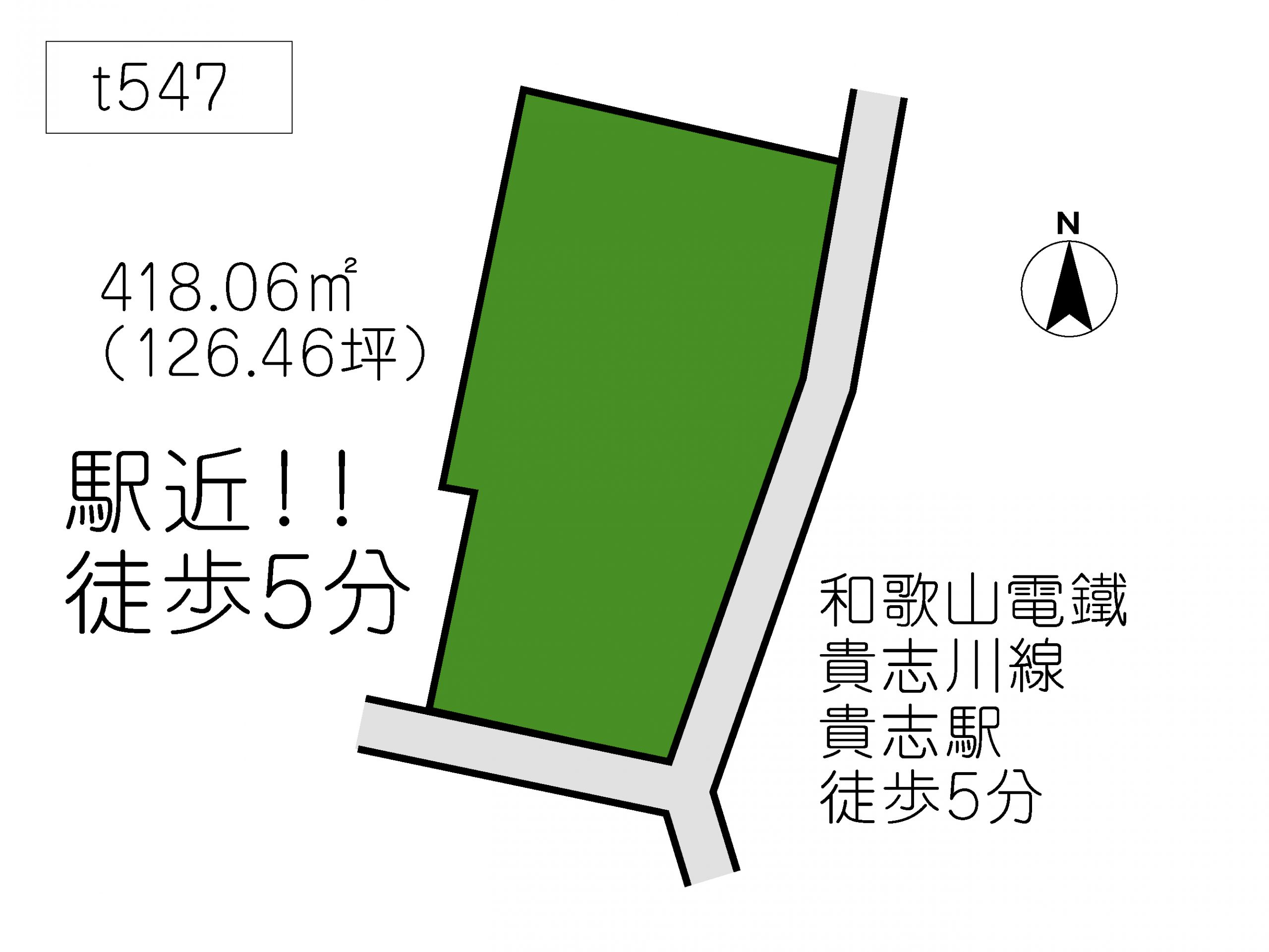 T547 貴志川町神戸