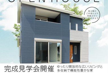 [終了しました]6/27.28和歌山市冬野完成見学会開催