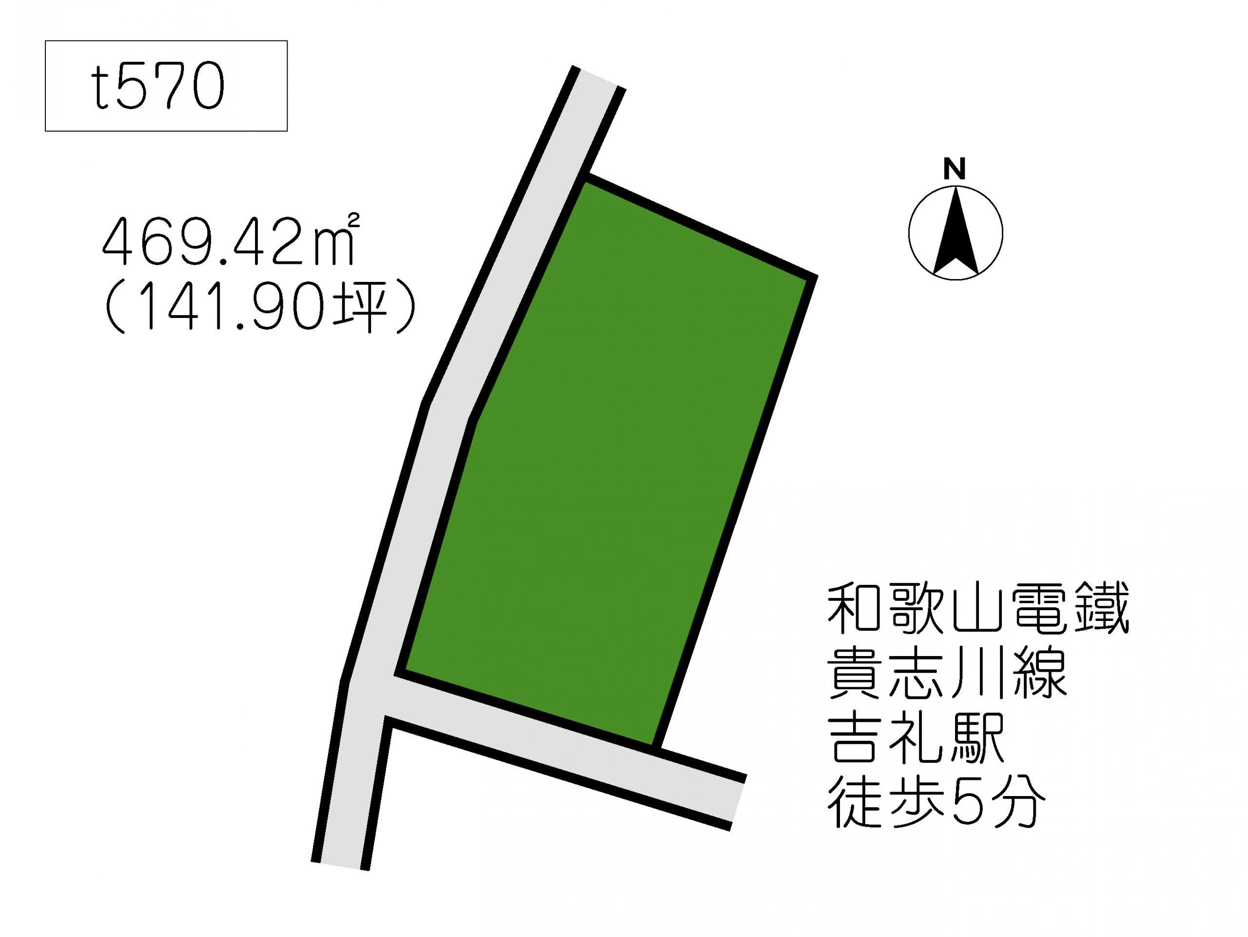 T570 吉礼