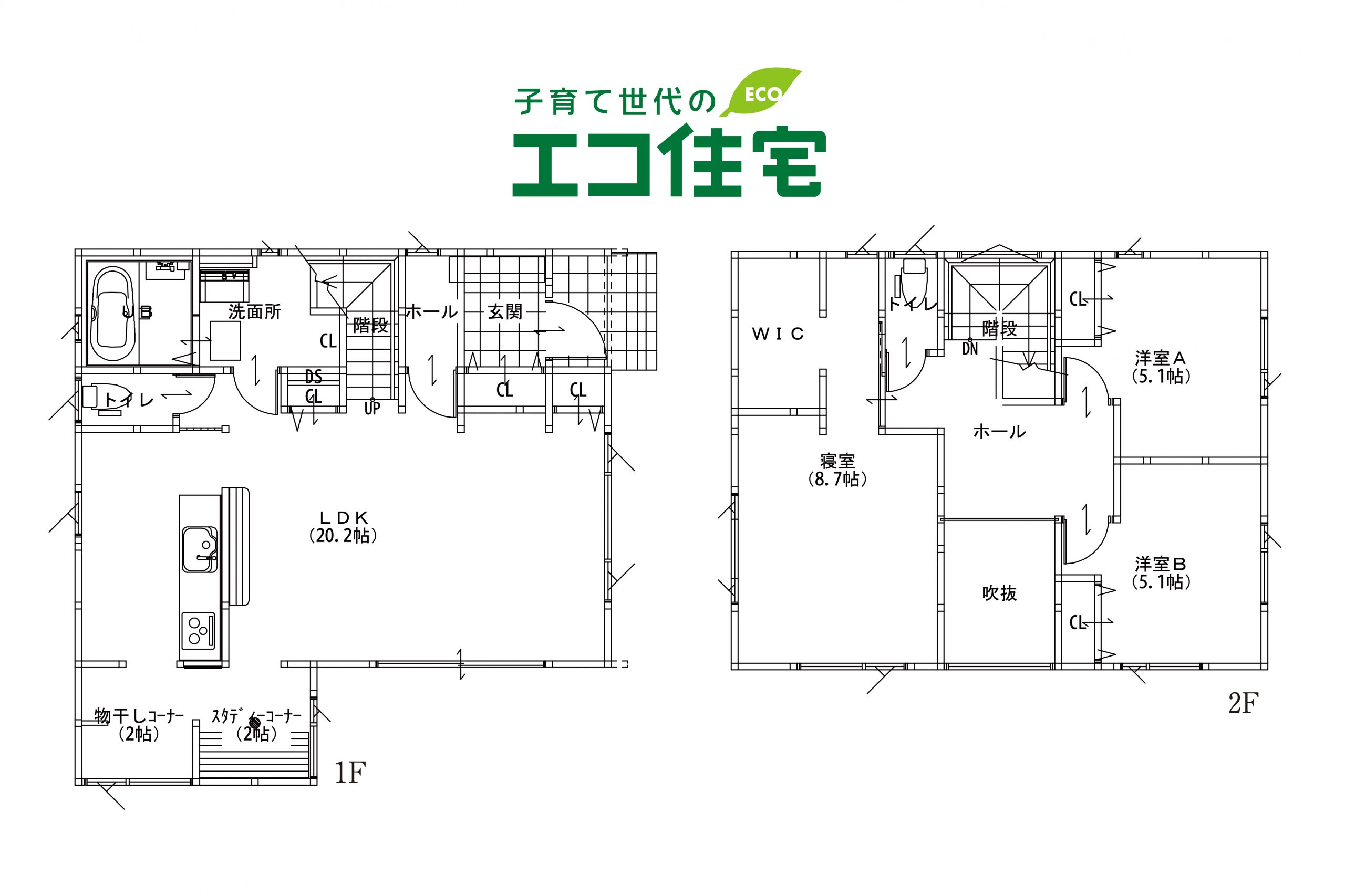 緑の街内原2号地モデルハウス『全館空調の家』