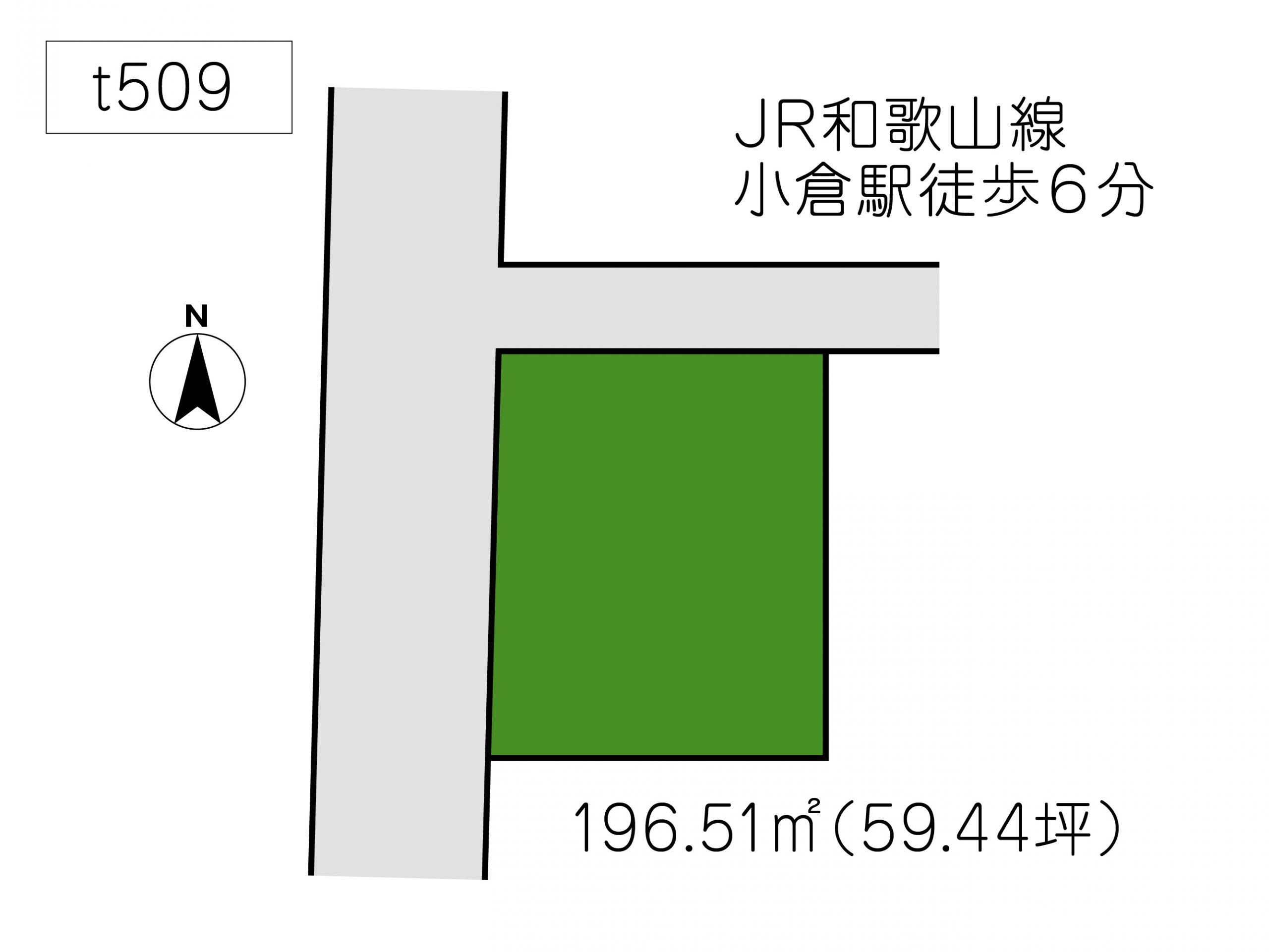 T509 小倉
