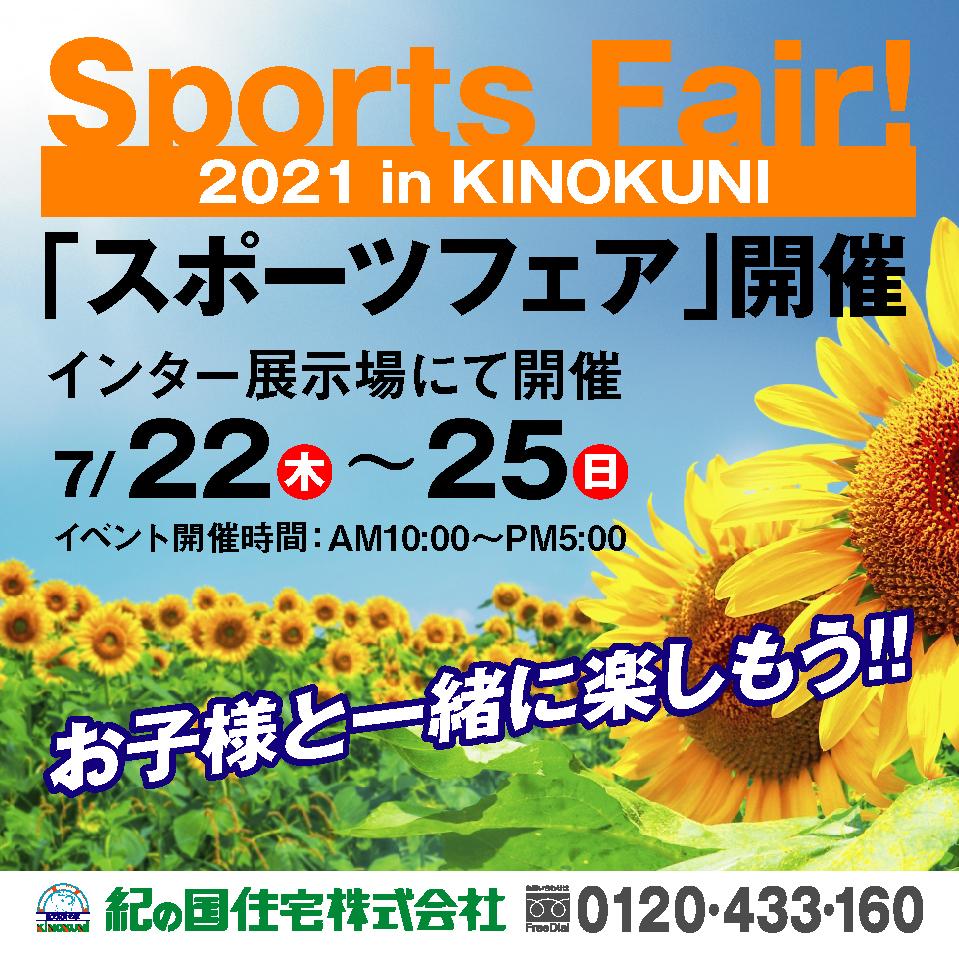 7月22日〜25日インター展示場にて「スポーツフェア・イベント」開催ー終了しましたー