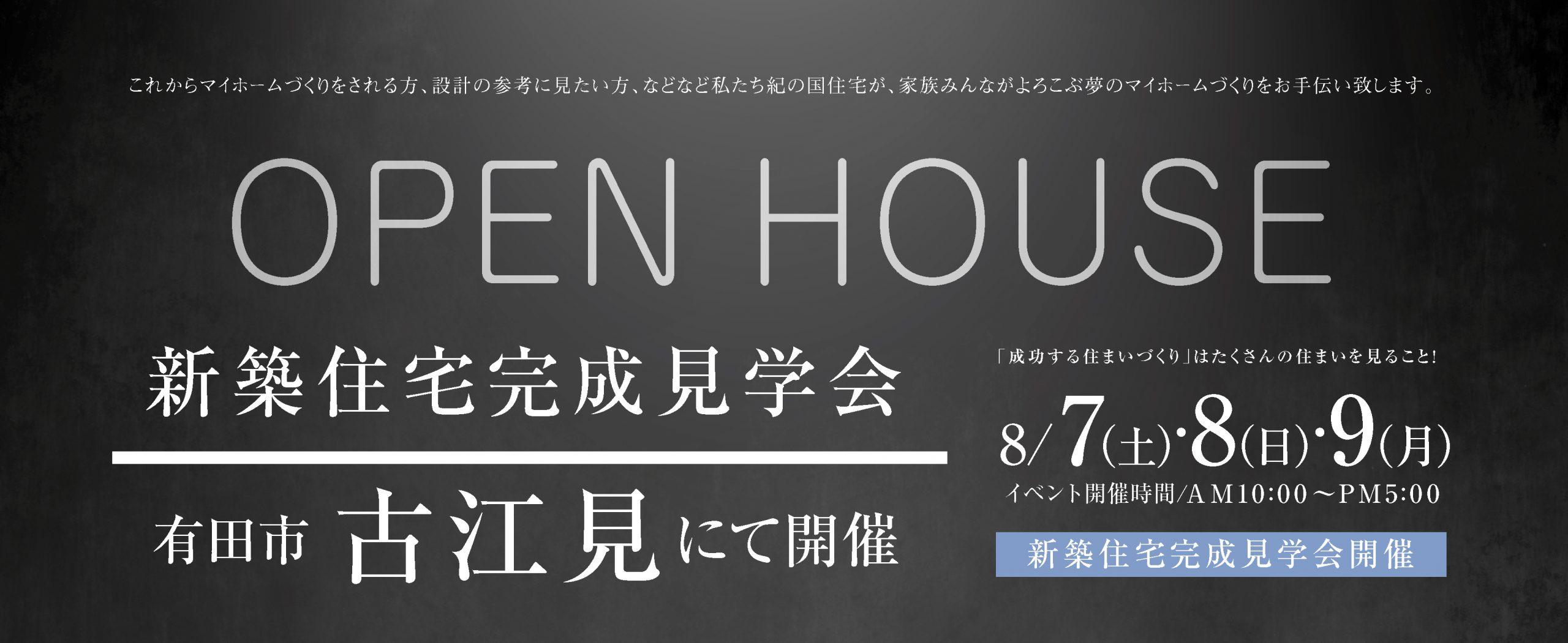 8/7.8.9有田市古江見にて新築住宅完成見学会開催