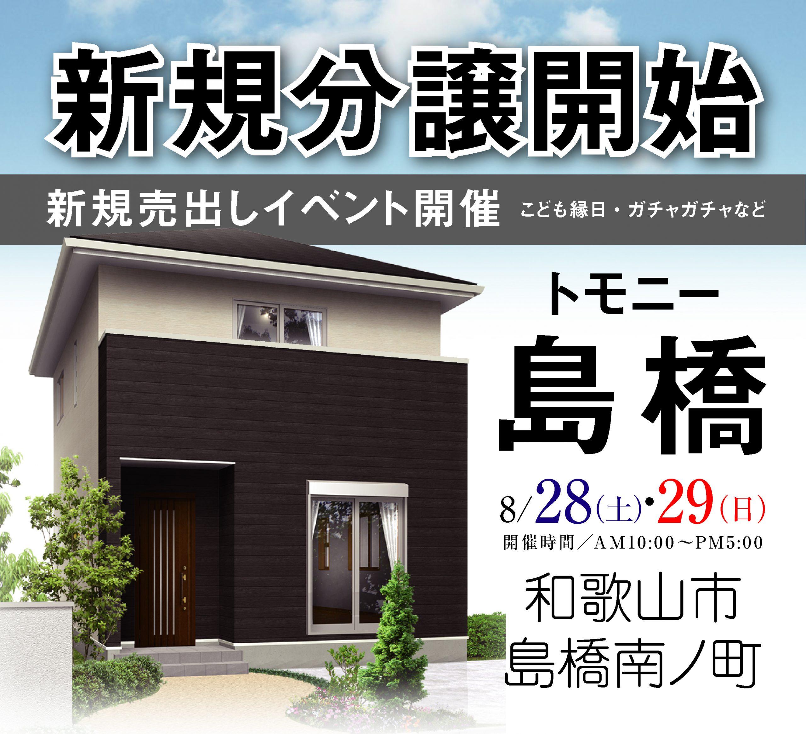 8/28(土)・29(日)和歌山市島橋にて新規分譲イベント開催 ー終了しましたー