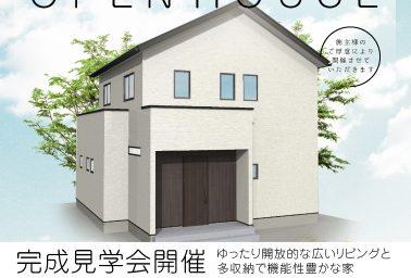 10月30日(土)・31日(日)「和歌山市 塩ノ谷」にて新築完成見学会を開催!!